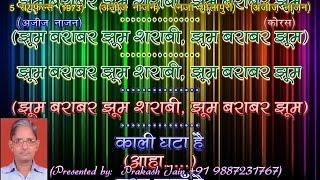 Jhoom Barabar Jhoom Sharabi (3 Stanzas) Karaoke With Hindi Lyrics (By Prakash Jain)