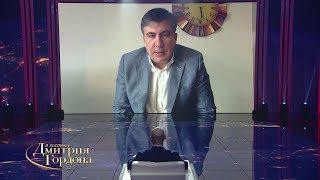 """Саакашвили: Порошенко мне сказал: """"Мы обменяем Крым на членство в ЕС и НАТО"""". Анонс"""