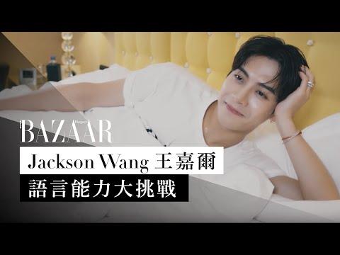來自香港的韓星!Jackson Wang 王嘉爾語言能力大挑戰 | Harper's BAZAAR HK TV