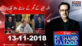 Live with Dr.Shahid Masood | 13-November-2018  | Anwar Majeed | Money Laundering