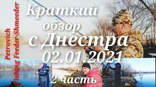 Узнать Новости с Днестра 2 часть 02 01 2021 зимний карась тарань подлещик на фидер