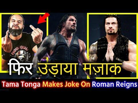 Roman Reigns को अश्लील इशारे : WWE Latest Today RAW 4th August 2018 Highlights Hindi - No John Cena