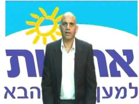 בחירות 2009 - אחריות - חמי ראם
