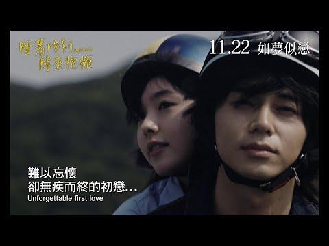 睡著吻別 醒來抱擁 (Asako I & II)電影預告
