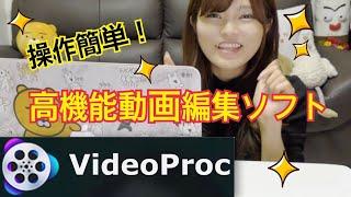 VideoProcさんはこちら! https://jp.videoproc.com/ とぎもちKOREAのセ...