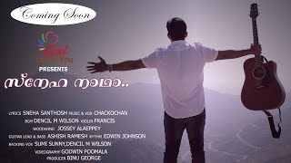 Coming Soon | Sneha Nadha | Chackochan | Malayalam Christian Album Promo | God Loves You