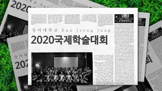 한국유럽학회 2020 국제학술회의 -Eun Jeong …