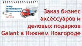 Бизнес аксессуары, деловые подарки GALANT оптом в Нижнем Новгороде  tron nn ru(, 2015-11-25T11:39:09.000Z)