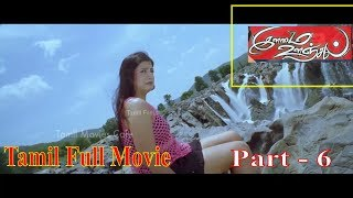 ILAMAI OONJAL Latest Tamil Romantic Thriller Full Movie Part - 6 | Ft.Namitha, Meghna Naidu