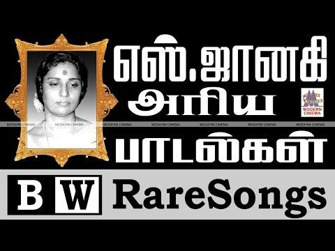 S Janaki Rare Songs S.ஜானகி பாடிய அரிய பாடல்கள் தொகுப்பு