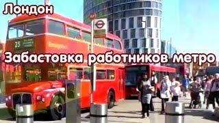 Лондон. Забастовка работников метро(8 и 9 июля 20 тыс. работников лондонской подземки приняли участие в забастовке. Они протестовали против ухудш..., 2015-07-17T07:49:19.000Z)