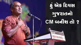 Latest Motivational Speech Sanjay Raval 2019 || હું એક દિવસ ગુજરાતનો CM બનીશ તો ?