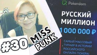 Массовый турнир Российского онлайн-покера - MissPunk стримит на Pokerdom #30