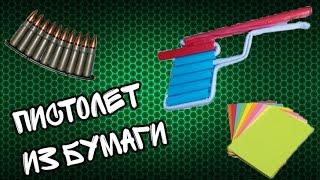 Оружие (пистолет) из бумаги своими руками \ How to make a gun out of paper