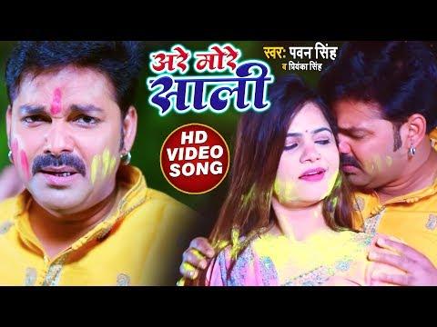 Are More Sali | Pawan Singh & Priyanka Singh | सुपरहिट भोजपुरी होली सांग | VIDEO SONG 2020
