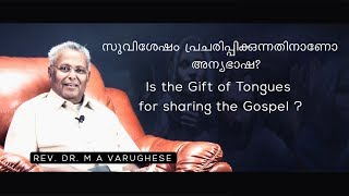Rev. Dr. M A Varughese | Is the Gift of Tongues for sharing the gospel? | Bible Study