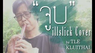 [เติ้ล ขลุ่ยไทย] - จูบ - illslick feat. หนึ่ง ETC. Cover