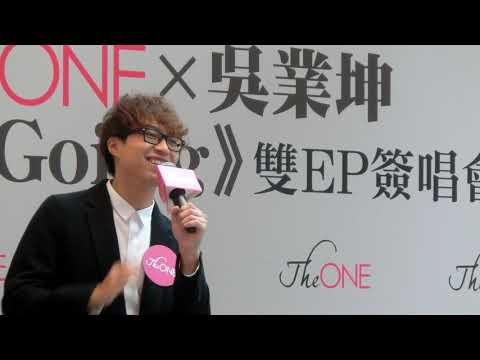 03-11-2018 吳業坤 神不守舍 @ The ONE × 吳業坤《Keep Going》雙EP簽唱會
