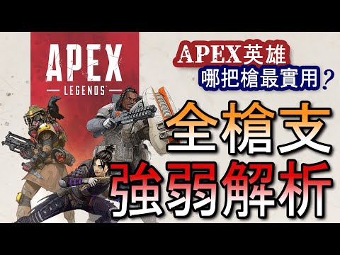 【Apex英雄】Apex Legends全槍支強弱解析,想知道哪把槍最實用嗎?