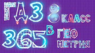 ГДЗ по геометрии Атанасян 8 класс задание 365 в