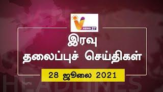 Today Headlines - 28 July 2021   இரவு தலைப்புச் செய்திகள்   V News27 Headlines   Tamil Headline