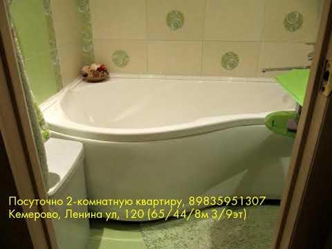 Посуточно 2-комнатную квартиру, Кемерово, Ленина ул