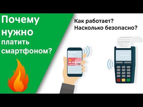 Что такое NFC, насколько безопасно и как работает в Казахстане?