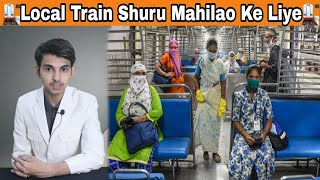 Local Train Update.   Aaj Se Mahilayen Kar Sakengi Local Mein Safar.   MUMBAITV