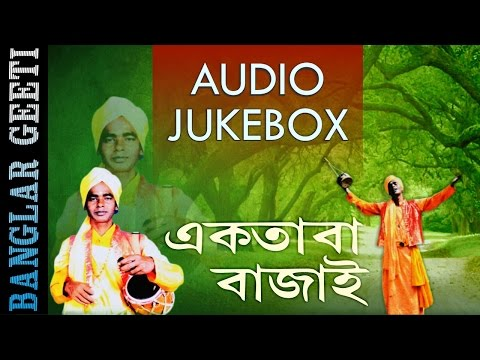 Bengali Happy Song | Ektara Bajay | Nitai Das Baul | JUKEBOX | Bangla Folk | Choice International