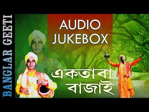 Bengali Happy Song | Ektara Bajay | Nitai Das Baul | JUKEBOX | Bangla Folk | Choice International