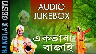 bengali happy song ektara bajay nitai das baul jukebox bangla folk choice international