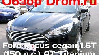 Ford Focus седан 2016 1.5T (150 л.с.) AТ Titanium - видеообзор(Видеообзор Drom.ru: Ford Focus седан 2016 1.5T (150 л.с.) AТ Titanium Характеристики, фотографии, цены: ..., 2016-08-25T10:39:48.000Z)