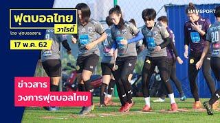 พูดคุยข่าวสารวงการฟุตบอลไทย l ฟุตบอลไทยวาไรตี้LIVE 17.5.62