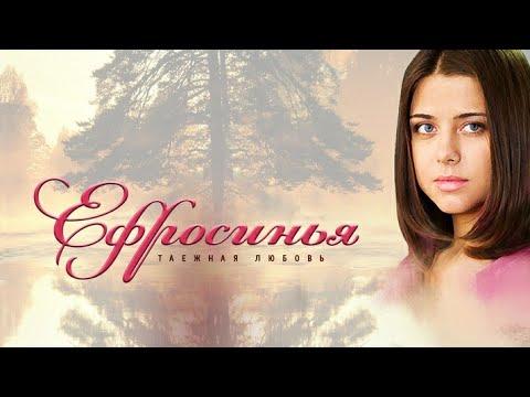Ефросинья 3 сезон  \