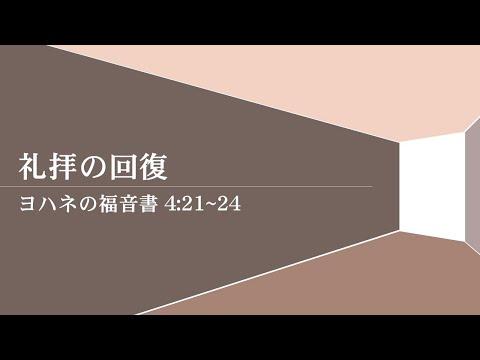 2021/08/29 礼拝の回復(ヨハネの福音書 4:21~24)