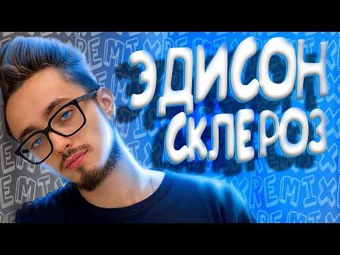 Эдисон - Склероз (feat. EdisonPts) [prod. Капуста Remix]