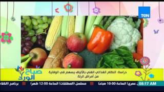 صباح الورد - دراسة : النظام الغذائي بالألياف يساهم فى الوقاية من أمراض الرئة