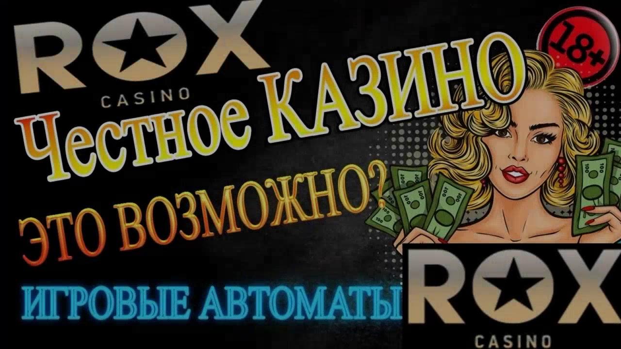 rox казино официальный сайт вход