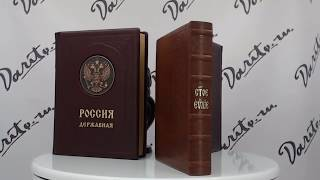 видео Подарочные книги