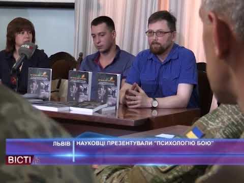 """У Львові науковці презентували """"Психологію бою"""""""
