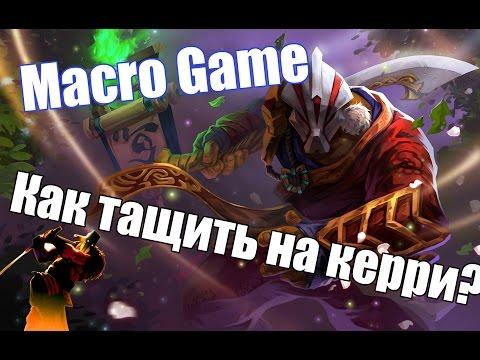 видео: КАК ИГРАТЬ НА КЕРРИ? | macro game