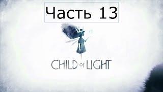 Child of Light Прохождение на русском Часть 13 Герцог и Герцогиня