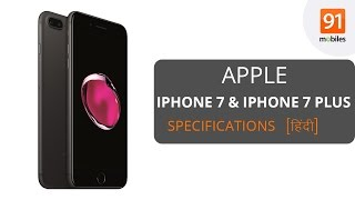 Apple iPhone 7 & iPhone 7 Plus 256GB Storage Price and Specifications [Hindi-हिन्दी]