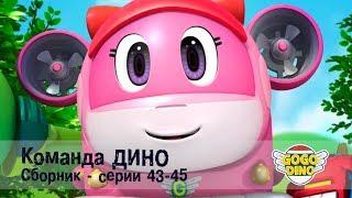Команда ДИНО - Сборник приключений - Серии 43-45. Развивающий мультфильм для детей