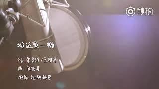 [Nosub - Kara] May Mắn Gặp Được Viên Kẹo Ngọt Ngào - Địch Lệ Nhiệt Ba