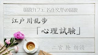 Download lagu 江戸川乱歩「心理試験」朗読カフェ二宮 隆朗読 青空文庫名作文学の朗読