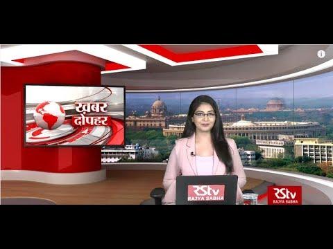 Hindi News Bulletin   हिंदी समाचार बुलेटिन – June 12, 2019 (1:30 pm)