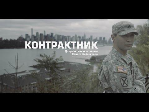 Контрактник | казах в армии США