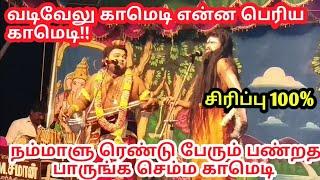 முத்துசிற்பி vs தங்கராசு காமெடி சாத்தியமா சிரிப்பை அடக்க முடியாது😂| Muthusirpi narathar Comedy
