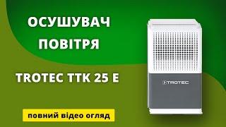видео Осушитель воздуха Trotec TTK 30 S